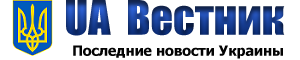 UA Вестник - онлайн-журнал новостей со всего мира