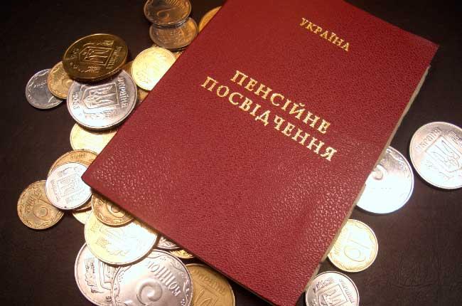 pensionna-reforma-v-Ukraine-2017-poslednie-novosti-3