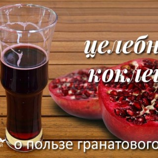 granatovyj-sok-2