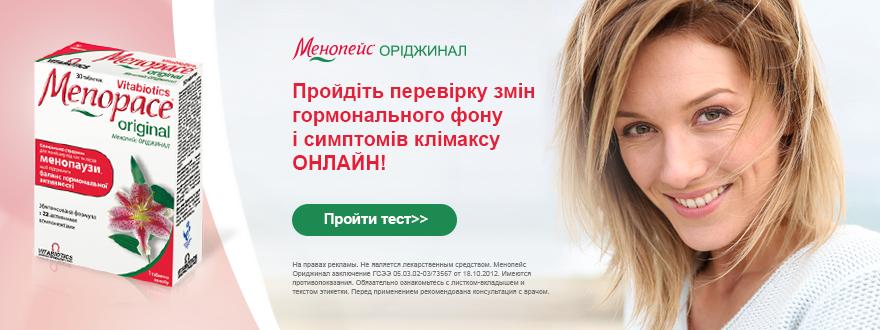 menopace_-880x330