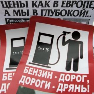 povyishenie-tsen-na-benzin
