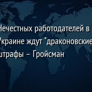 Нечестных+работодателей+в+Украине+ждут+-драконовские-+штрафы+–+Гройсман
