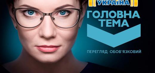 Glavnaya-tema-TRKU