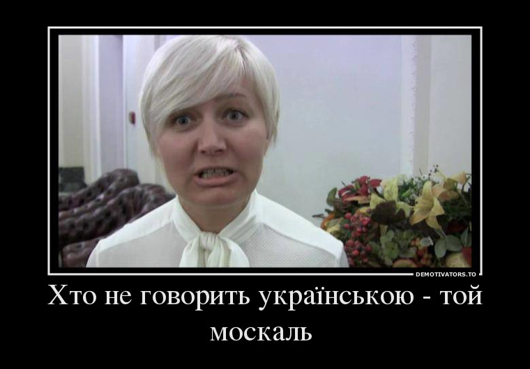 85535_hto-ne-govorit-ukranskoyu-toj-moskal-_demotivators_to