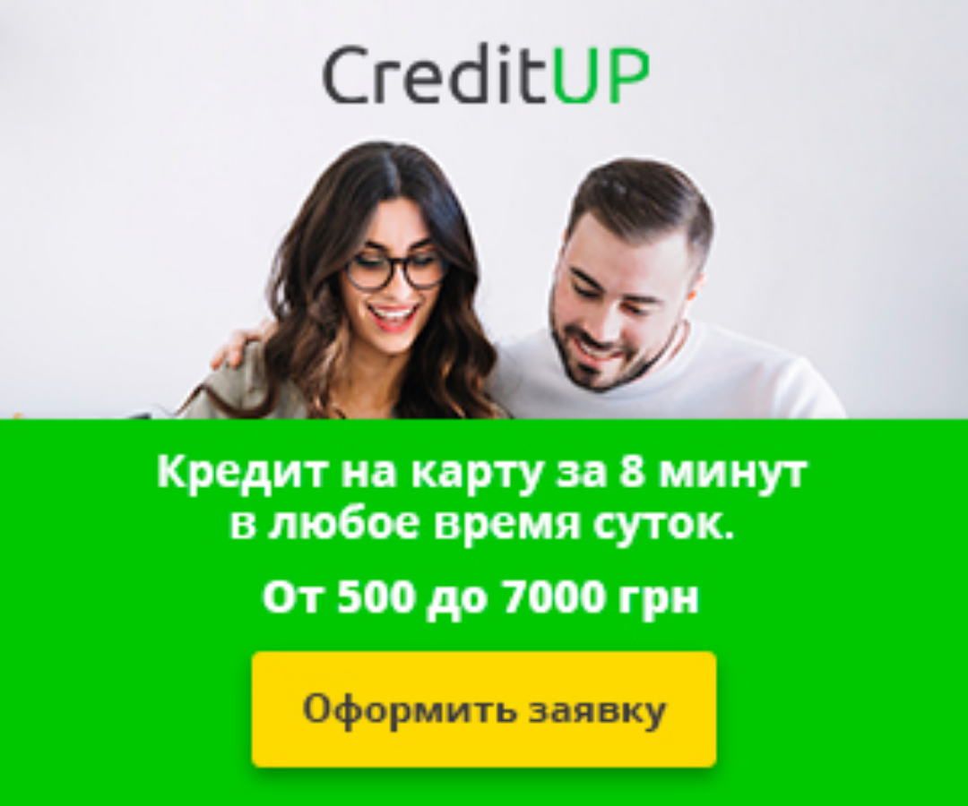 https://creditup.com.ua/uk