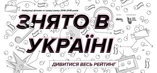 Snyato v Ukraine Filmed in Ukraine